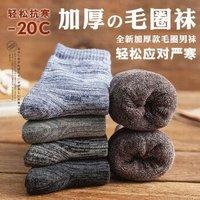 Miiow 猫人 10024430018097 男女加厚毛巾袜 5双装