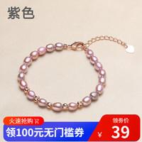 千楼珠宝 淡水珍珠手链 米形 超亮光泽  长度可调节16 4cm 颜色可选 送爱人送女友礼物推荐 粉紫色