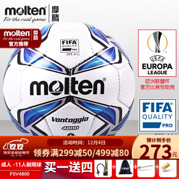 Molten足球 5号球 F5V5000 FIFA公认球