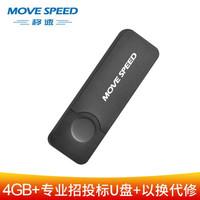 移速(MOVE SPEED)4GB U盘 USB2.0 招标投标小u盘 迷你便携 车载电脑手机通用优盘 黑武士系列