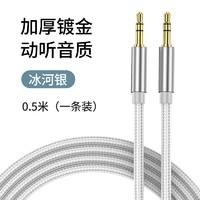 广逸 aux音频线 0.5米 1条装