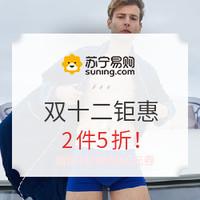 促销活动:苏宁易购 诺帝卡NAUTICA正装旗舰店 双十二钜惠