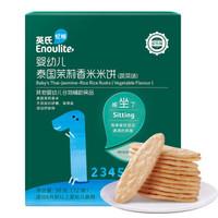 Engnice 英氏 泰国茉莉香米米饼 50g *3件