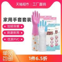 东亚家务手套洗衣洗碗手套女加长加绒保暖4双装橡胶手套单品包邮