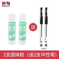 M&G 晨光 固体胶胶棒2支+2支中性笔
