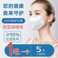 D一毛多KN95防护透气防尘防飞沫防雾霾内外置鼻梁带男女成人 新店促销款50个装