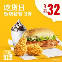 McDonald's  麦当劳  吃货日板烧套餐  3次券