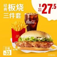 McDonald's 麦当劳  原味板烧鸡腿堡中套餐 3次券