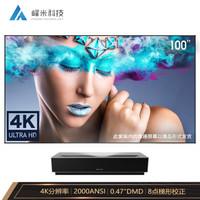 11日0点:Fabulus 峰米 Cinema 4K激光电视 含黑栅抗光屏
