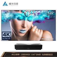 11日0点:峰米 Cinema 4K激光电视 含120英寸黑栅抗光屏