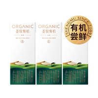圣牧 有机纯牛奶 品醇 200ml*3盒  *10件