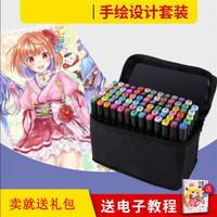 bilt 手绘设计动漫马克笔套装 标准30色 送礼品