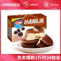 达利园 巧克力派礼盒装 1000g 约34枚