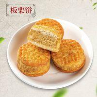 国圆 绿豆饼 板栗酥 500g