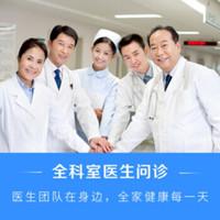 京东互联网医院 30次 3个月有效 全国5万+名医生提供服务