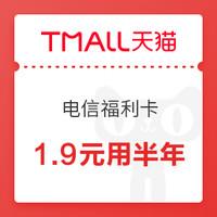 中国电信 全民福利卡(8G通用 30G定向 300分)