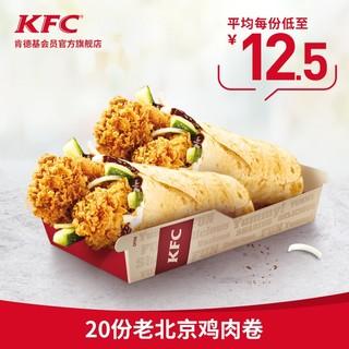 KFC 肯德基 20份老北京鸡肉卷  电子优惠券