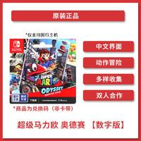 任天堂 switch 国行超级马力欧 奥德赛 游戏兑换卡