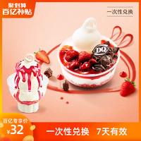 DQ 1份鲜活草莓套餐  (7天有效) 单次兑换