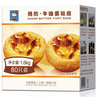 京东PLUS会员:俏侬 牛油蛋挞皮 80只装 共1.6kg *6件