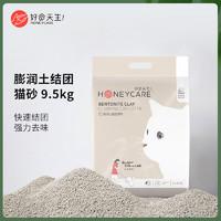 好命天生膨润土结团猫砂9.5KG 除臭低尘吸水猫沙球砂猫咪用品12L