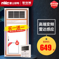 雷士浴霸灯取暖集成吊顶暖风机排气扇照明一体卫生间八合一风暖X1(A【2493W】双核|八合一|智能变频|省电供暖)