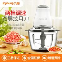 九阳(Joyoung)绞肉机1.25L容量果汁混合搅拌S12-A868   白色