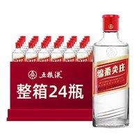 聚划算百亿补贴:五粮液股份 50度尖庄小光瓶 浓香型白酒 125ml*24瓶