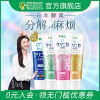 狮王齿力佳日本进口酵素牙膏美白防蛀去牙渍牙垢去黄美白清新口气