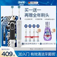 OralB欧乐B情侣装米奇限量款D100声波选装自动充电式电动牙刷(D100米奇普通/国风随机发货(绅士黑+清纯白))