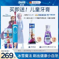 OralB欧乐B软毛护龈宝宝小孩德国家用卡通自动充电式儿童电动牙刷(D100k冰雪奇缘-2种模式/震动提醒【适用3岁+】)