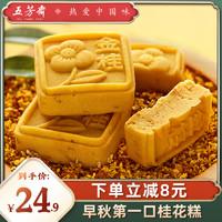 五芳斋绿豆糕糕点小吃网红休闲食品零食多口味点心办公室绿豆饼(【两盒装】桂花糕)