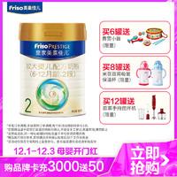 美素佳儿(Friso Prestige) 皇家较大婴儿配方奶粉2段(6-12个月婴幼儿适用)400g