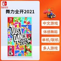任天堂switch NS舞力全开2021舞动全身JustDance2021舞力21 现货