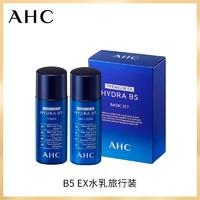 AHC B5 EX 升级版 水乳旅行装 20ml
