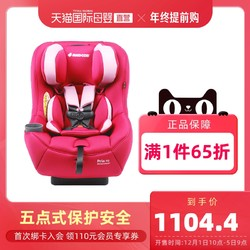 荷兰Maxicosi迈可适进口pria70儿童安全座椅0-7岁经典款