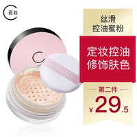 瓷妆     控油散粉蜜粉   5.5g