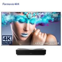 峰米 4K Cinema 激光电视 含100寸菲涅尔柔性抗光屏幕