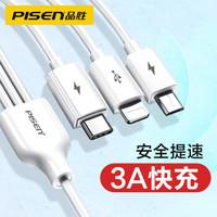 品胜 数据线三合一 苹果Type-c安卓手机充电线 *3件
