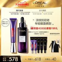 预售:L'OREAL PARIS 巴黎欧莱雅 初抗老护肤套装(赠紫熨斗眼霜7.5ml*2+黑精华7.5ml*8)