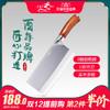 王麻子菜刀 家用厨师切片刀厨房刀具九铬精刚不锈钢加宽加长片刀