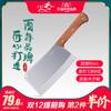 王麻子菜刀  家用厨师专用砍骨刀加厚加宽专业剁骨刀商用厨师砍骨