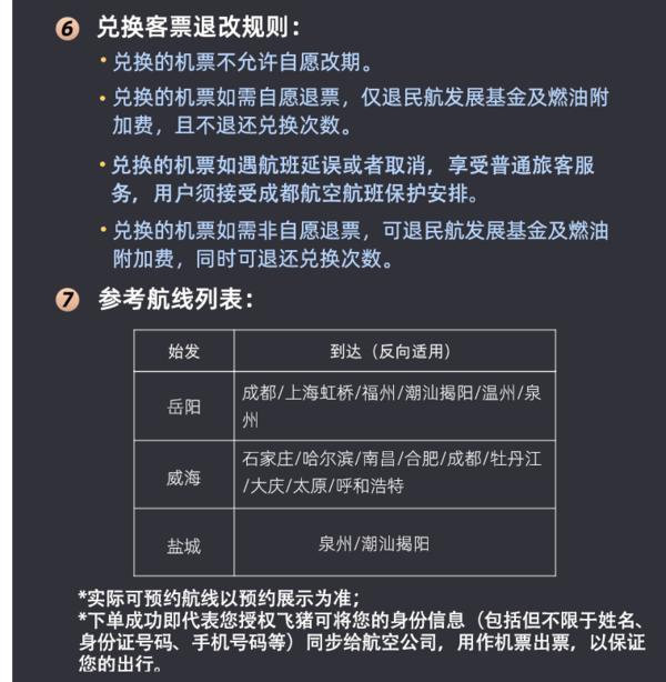 成都航空任意飞2次卡!岳阳/威海/盐城进出港航线