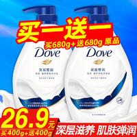 多芬沐浴露乳液香体持久留香男家用家庭套装女牛奶大瓶装正品通用
