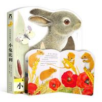《小兔比利触摸书》