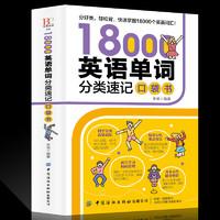 《18000英语单词随身记》