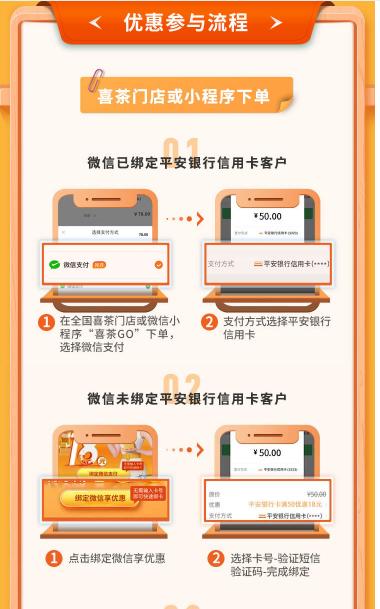平安银行 X 喜茶 微信支付优惠