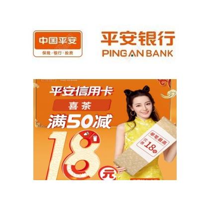 微信专享 : 平安银行 X 喜茶 微信支付优惠