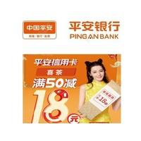微信专享:平安银行 X 喜茶 微信支付优惠