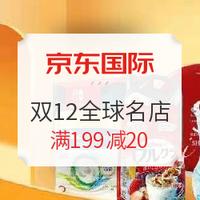 京东国际  1212全球名店会场